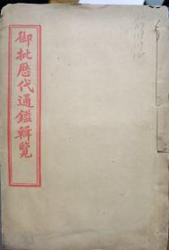 御批历代通鉴辑览(120卷40册全)(便宜卖了,价格贵了可以谈)