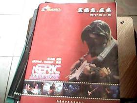 艾瑞克 庄森 吉他练习曲 教程