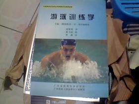 游泳训练学
