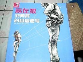 赢在狠 刘典其的自信速写 杨慎修 吉林美术出版