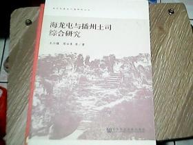 海龙屯与播州土司综合研究/海龙屯遗址价值研究丛书