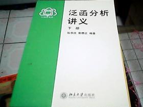 泛函分析讲义(下册)