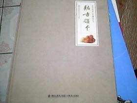 融古铄金——郑幼林寿山石雕刻艺术  (带作者签名本)