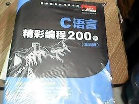 C语言精彩编程200例(全彩版 附光盘)
