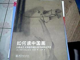 如何读中国画:大都会艺术博物馆藏中国书画精品导览