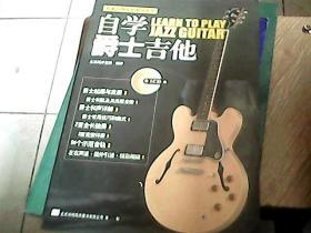 自学爵士吉他