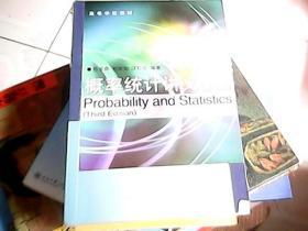 概率统计讲义(第3版高等学校教材)
