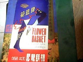 """""""花篮牌-花蓝牌-透明尼龙丝袜""""老商标、包装纸"""