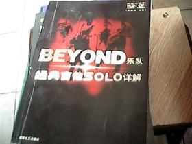 BEYOND  乐队  经典吉他SOLO详解