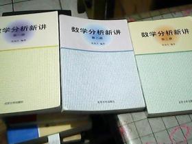 数学分析新讲(全三册)