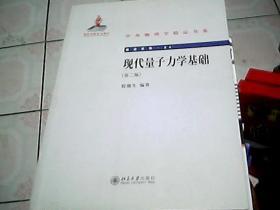现代量子力学基础(第2版)