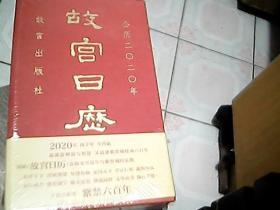 故宫日历·2020年(