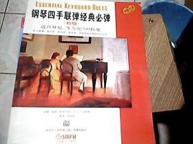钢琴四手联弹经典必弹(初级)