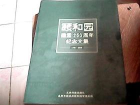 颐和园建园250周年纪念文集  1750-2000