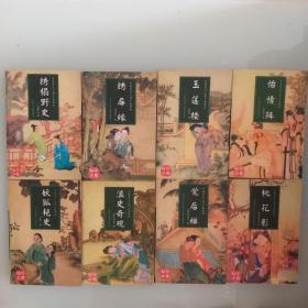 中国历代人情小说读本 8册全