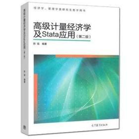 高级计量经济学及Stata应用-第二版2陈强高等教育出版社
