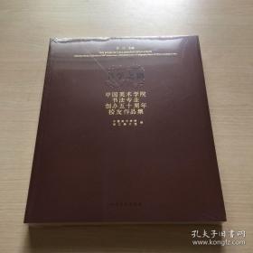 书学之路 1963——2012 中国美术学院书法专业创办五十周年校友作品集(全新未开封)