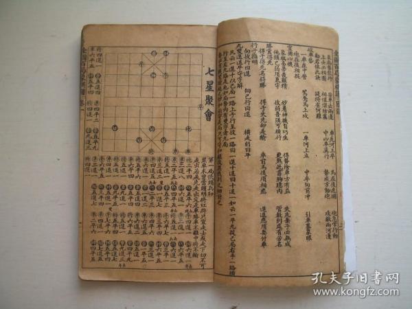 线装全图百局象棋谱(合订本)