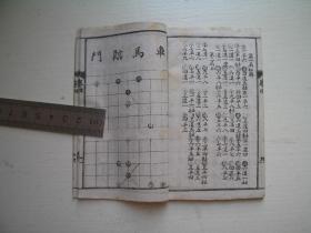 袖珍本 线装百局象棋谱 (卷三四) 单册