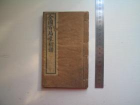 全图百局象棋谱 (线装卷一至卷八合订本)