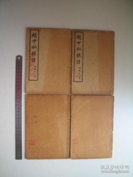 橘中秘棋谱(线装四册全)