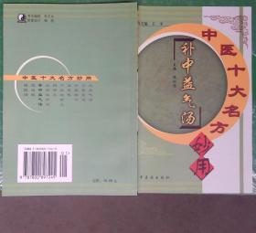 中医十大名方妙用:补中益气汤 9787800897245 中国中医药出版社