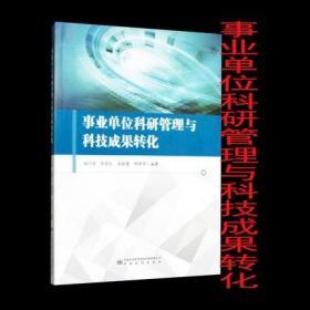 事业单位科研管理与科技成果转化 9787506694506 中国标准出版社