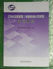 CNAS实验室 检验机构认可评定培训教程 9787502648275 中国标准出版社