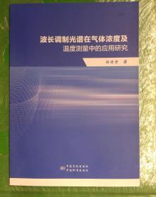 波长调制光谱在气体浓度及温度测量中的应用研究 9787502646882 中国标准出版社