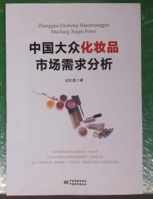中国大众化妆品市场需求分析   9787502645281 中国标准出版社