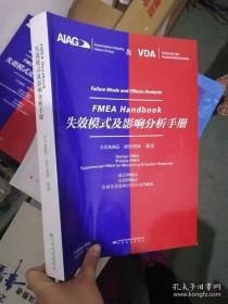 失效模式及影响分析手册(英汉对照)FMEA HANDBOOK(FAILURE MODE AND EFFECTS ANALYSIS) 9787506694520