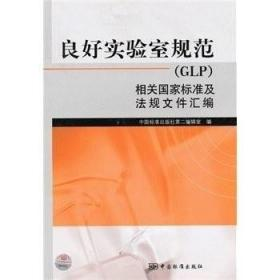 良好实验室规范(GLP)相关国家标准及法规文件汇编