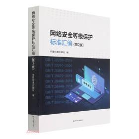 网络安全等级保护标准汇编(第2版)