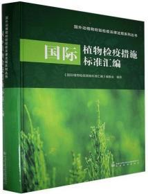 国际植物检疫措施标准汇编 9787506690096 中国标准出版社