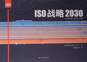 ISO战略2030 中文版 中国标准出版社 9787506698641