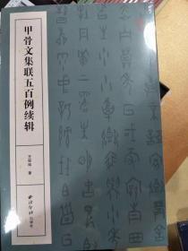 甲骨文集联五百例续辑