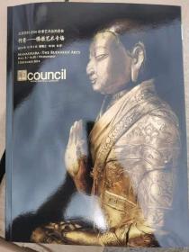 北京匡时拍卖2014秋季 佛教艺术专场