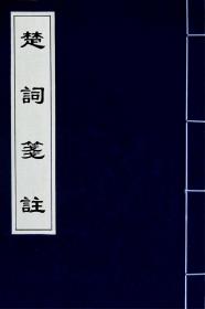 【复印件】楚辞笺注(楚词笺注)
