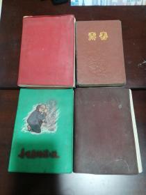 四本五六七十年代日记本合售。