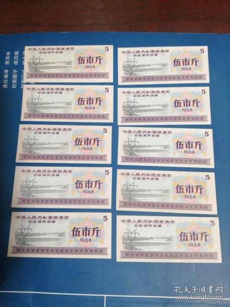 中华人民共和国粮食部全国通用粮票,伍市斤1966年。