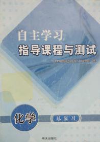 化学 总复习 自主学习指导课程与测试 化学 总复习 配人教版 明天出版社 正版 部分做过