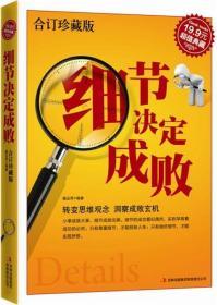 全新正版细节决定成败 专著 合订珍藏版 杨玉萍编著