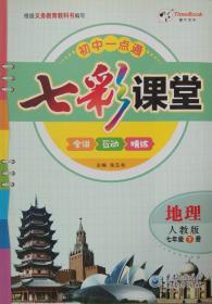 七彩课堂 地理  七年级 下册 七下 七彩课堂 地理 人教版 正版