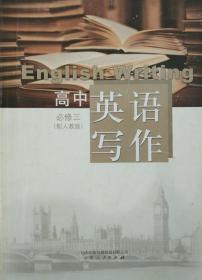 高中 英语写作 必修3 配人教版 山东人民出版社 必修三 高中英语写作 正版
