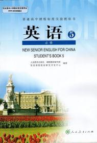 英语 必修 5 五 课本 教材 人教版 英语 必修 5 课本 普通高中课程标准实验教科书 教材 必修 五 英语 人民教育出版社 正版