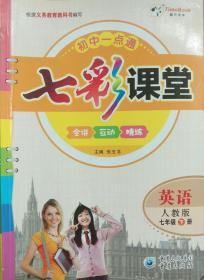 七彩课堂 英语  七年级 下册 七下 七彩课堂 英语 七年级下册 人教版 正版