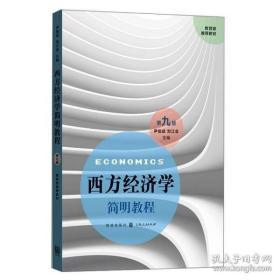 西方经济学简明教程(第九版)