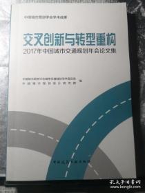交叉创新与转型重构:2017年中国城市交通规划年会论文集