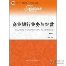 商业银行业务与经营(第五版)/经济管理类课程教材·金融系列·