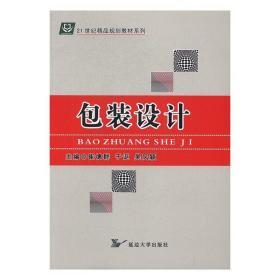 包装设计 崔德群 延边大学出版社 9787563489596